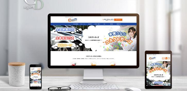 ホームページ制作事例