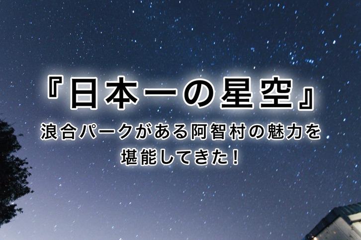 日本一の星空 浪合パークがある阿智村の魅力